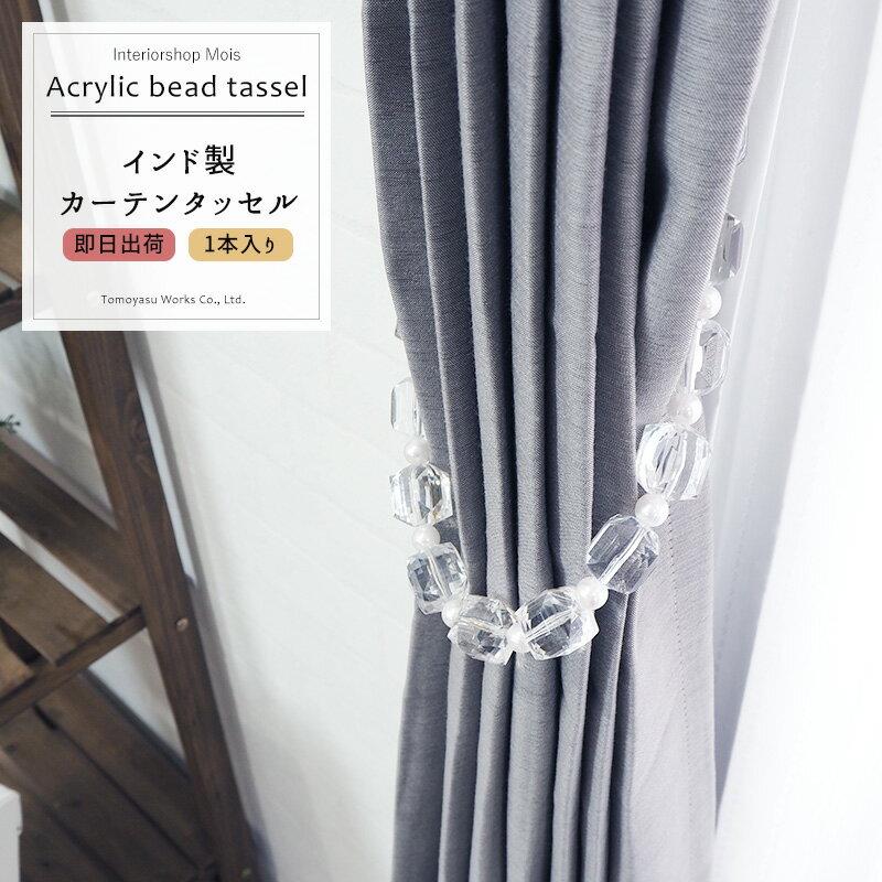 インド製カーテンタッセル Acrylic bead tassel[アクリルビーズタッセル] 1本 [カーテンを留めるアクセサリー おしゃれインテリア 雑貨 透明 紐 ロープ 房 カーテンタッセル カーテンクリップ タッセル クリップ ヨーロッパ ] 《即納可》
