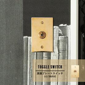 《即日出荷》 トグルスイッチ 真鍮プレートスイッチ/1口 トグルスイッチ 真鍮 ゴールド スイッチ プレート セット レトロ アンティーク 付け替え 取り換え おしゃれ