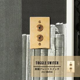 [20日限定全品8%OFFクーポン]《即日出荷》 トグルスイッチ 真鍮プレート2スイッチ/2口 トグルスイッチ 真鍮 ゴールド スイッチ プレート セット レトロ アンティーク 付け替え 取り換え おしゃれ