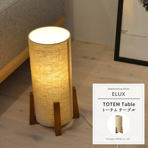 照明 おしゃれ 卓上 テーブルライト LED TOTEM Table トーテム テーブル フロアライト フロアランプ 間接照明 ムード デスクライト サイドランプ ナチュラル 天然木 リネン 布 布地 JQ