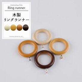 《即日出荷》 カラーズ 木製カーテンレール 「ビヨルグ&ナチュラ専用」 リングランナー 11個入