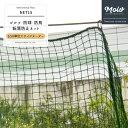 [サイズオーダー]ネット 網 【NET15】ゴルフ 野球・防球ネット/鳥害ネット[440T/36本 25mm目]/グリーン[幅501〜600cm 丈401〜50...