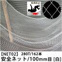 [お得なクーポン有] [サイズオーダー]転落防止ネット 網 【NET02】安全ネット[280T/162本 100mm目]/ホワイト[幅501…