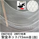 [サイズオーダー]転落防止ネット 網 【NET03】安全ネット[280T/46本 15mm目]/ホワイト[幅201〜300cm 丈101〜200cm]…