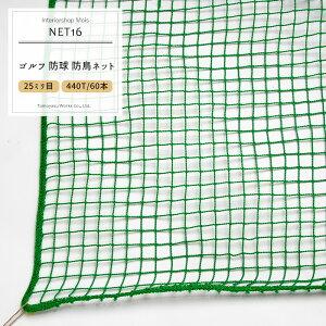 [サイズオーダー] ネット 網 【NET16】ゴルフ 野球・防球ネット/鳥害ネット[440T/60本 25mm目]/グリーン[幅401〜500cm 丈201〜300cm] [練習ネット ゴルフネット 野球ネット グランドネット スポーツ用品