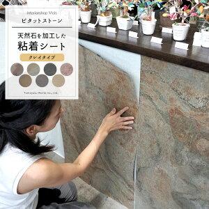 簡単に石壁にできるシート 天然石の粘着シート「ピタットストーン」/クレイタイプ / BDハンディストーン HANDY STONE シリーズ/ サイズ:1200×610mm/ [メーカー直送品][薄型石材シート 壁紙 リフ