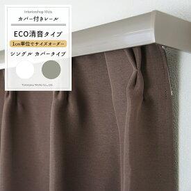[キャッシュレス5%還元対象] カーテンレール/ カーテンの上から漏れる光や外気をブロック! カバー付きカーテンレール / [シングル/カバータイプ]〜200cmまで/[遮光性 遮熱 エコ 隙間風防止 遮断 カーテンボックス 節電 取り付け簡単]《約5日後出荷》/