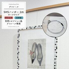ピクチャーレール/デコレール専用 部材/「SHSハンガー ボールタイプ/ワイヤー 1m」《即納可》 [壁掛け DIY インテリアレール 友安製作所]