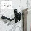 [選べるクーポンあります!]小窓用 アイアンカーテンレール / ●鍛-TAN-/ 日本製カーテンレール [全長77cm] リングランナー10個付き 《即納可》