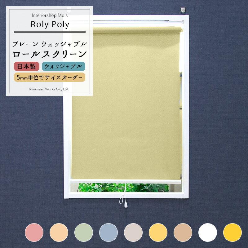 [サイズオーダー] ロールスクリーン「Roly Poly」/●プレーン/☆ウォッシャブル仕様/幅45.5〜80cm・丈121〜160cm/ お部屋の間仕切りや目隠しにも便利なロールカーテン [プルコード式 チェーン式 洗える ロールスクリーン 日本製 おしゃれ インテリア]《約10日後出荷》
