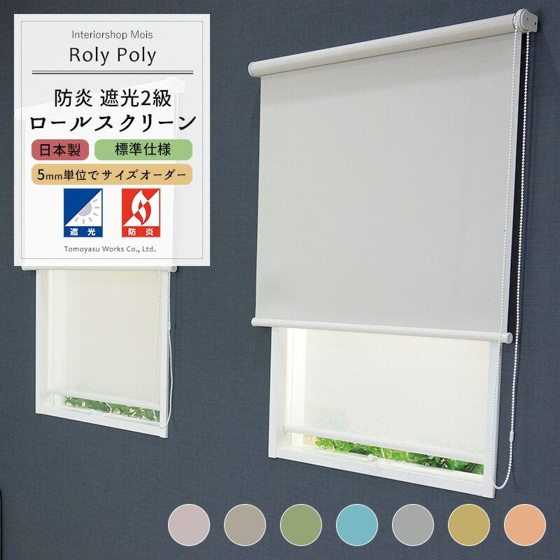 [サイズオーダー] ロールスクリーン「Roly Poly」/●2級遮光/防炎/☆普通仕様/幅180.5〜200cm・丈161〜200cm/ お部屋の間仕切りや目隠しにも便利なロールカーテン! [プルコード式 チェーン式 取り付け簡単 洋風 北欧 和風 日本製 おしゃれ インテリア]《約10日後出荷》