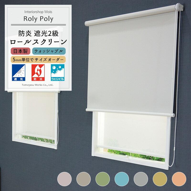 [サイズオーダー] ロールスクリーン「Roly Poly」/●2級遮光/防炎/☆ウォッシャブル仕様/幅30〜45cm・丈81〜120cm/ お部屋の間仕切りや目隠しにも便利なロールカーテン! [プルコード式 チェーン式 取り付け簡単 洋風 北欧 和風 インテリア 友安製作所]《約10日後出荷》