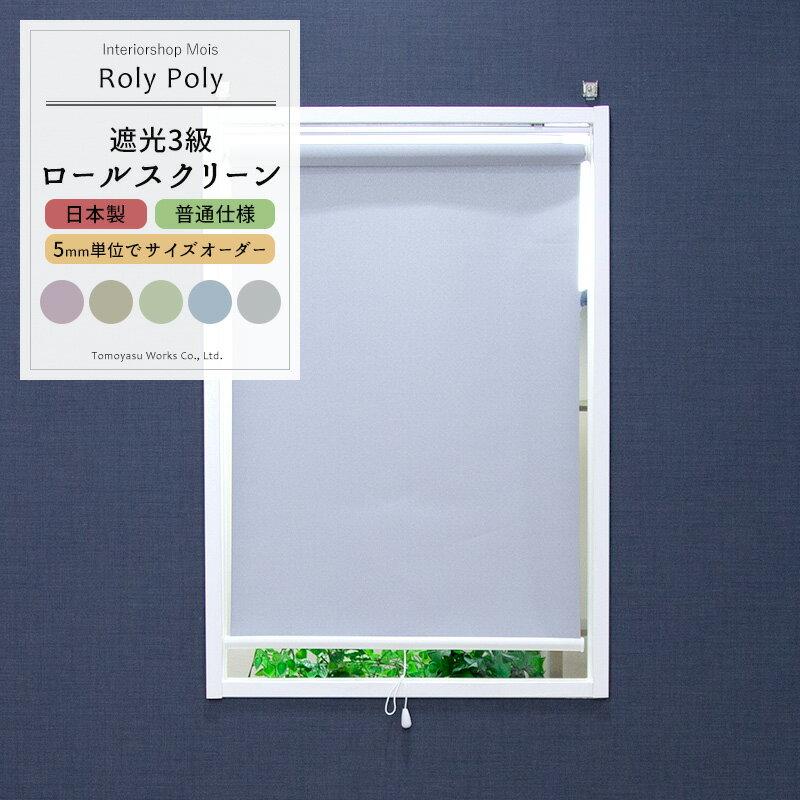 [サイズオーダー] ロールスクリーン「Roly Poly」/●3級遮光/☆普通仕様/幅30〜45cm・丈121〜160cm/ お部屋の間仕切りや目隠しにも便利なロールカーテン! [プルコード式 チェーン式 取り付け簡単 洋風 北欧 和風 日本製 おしゃれ インテリア 友安製作所]《約10日後出荷》