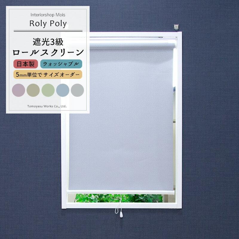 [サイズオーダー] ロールスクリーン「Roly Poly」/●3級遮光/☆ウォッシャブル仕様/幅120.5〜180cm・丈121〜160cm/ お部屋の間仕切りや目隠しにも便利なロールカーテン! [プルコード式 チェーン式 取り付け簡単 洋風 北欧 和風 インテリア 友安製作所]《約10日後出荷》