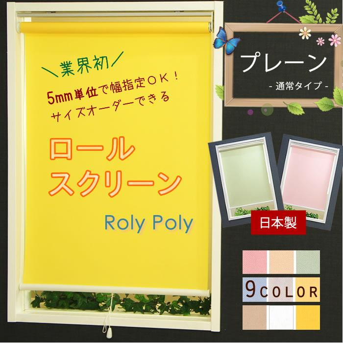 [サイズオーダー] ロールスクリーン「Roly Poly」/●プレーン/☆普通仕様/幅30〜45cm・丈51〜80cm/ お部屋の間仕切りや目隠しにも便利なロールカーテン! [プルコード式 チェーン式 取り付け簡単 洋風 北欧 和風 日本製 おしゃれ インテリア 友安製作所]《約10日後出荷》