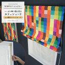 [選べるクーポンあります!][サイズオーダー] シェードカーテン カフェシェード /シンプリー/幅46〜100cm×丈101〜200cm 《約10日後出荷》 1...