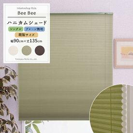 [キャッシュレス5%還元対象] ハニカムシェード 「Bee Bee」/シングルプレーン/幅90×丈135cm/既製サイズ [ハニカムスクリーン 遮熱 断熱 保温 省エネ ブラインド スクリーン 彩 洋風 北欧 和風 日本製 おしゃれ インテリア 友安製作所] [メーカー直送品]《約5日後出荷》