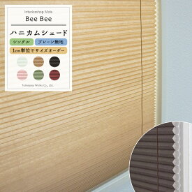 [サイズオーダー] ハニカムシェード 「Bee Bee」/シングルプレーン/[幅181〜210cm・丈181〜210cm] [ハニカムスクリーン 遮熱 断熱 保温 省エネ ブラインド スクリーン 彩 洋風 北欧 和風 日本製 おしゃれ インテリア 友安製作所] [メーカー直送品]《約14日後出荷》