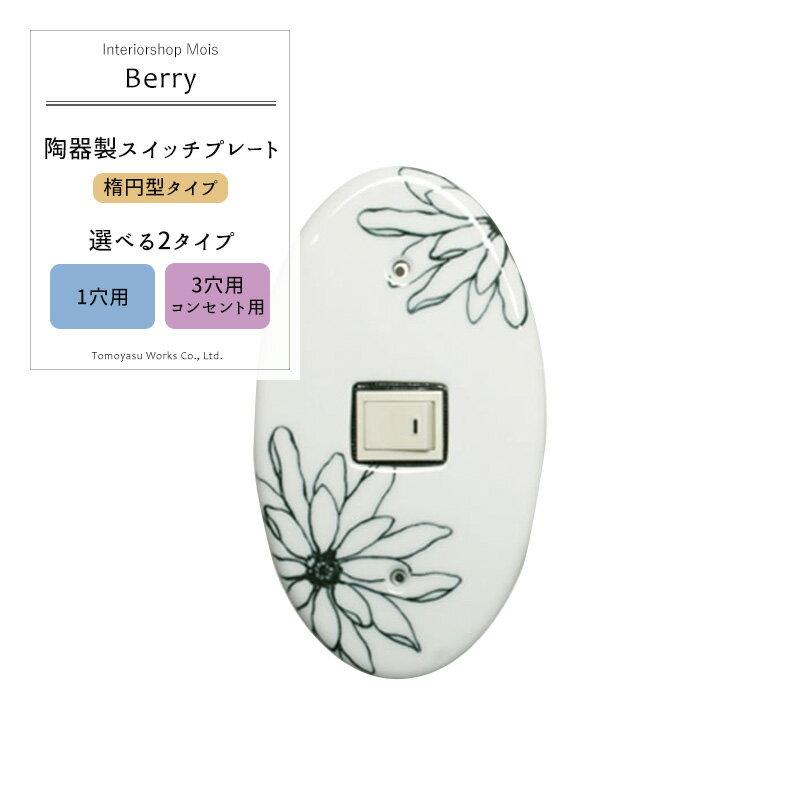 スイッチカバー コンセントカバー/カラーズ 陶器製スイッチプレート/●ベリー「楕円型」/ 1穴・3穴&コンセント用から選べます。ネジ付き 《即納可》 [陶器 コンセントプレート リフォーム DIY 日本製 アンティーク かわいい][カーテン インテリア通販 MOIS]