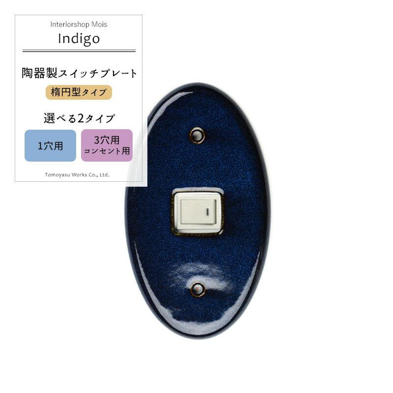スイッチカバー コンセントカバー/カラーズ 陶器製スイッチプレート/●インディゴ「楕円型」/ 1穴・3穴&コンセント型から選べます。ネジ付き 《即納可》[陶器 コンセントプレート リフォーム DIY 日本製 シック アンティーク かっこいい 青 MOIS 友安製作所]