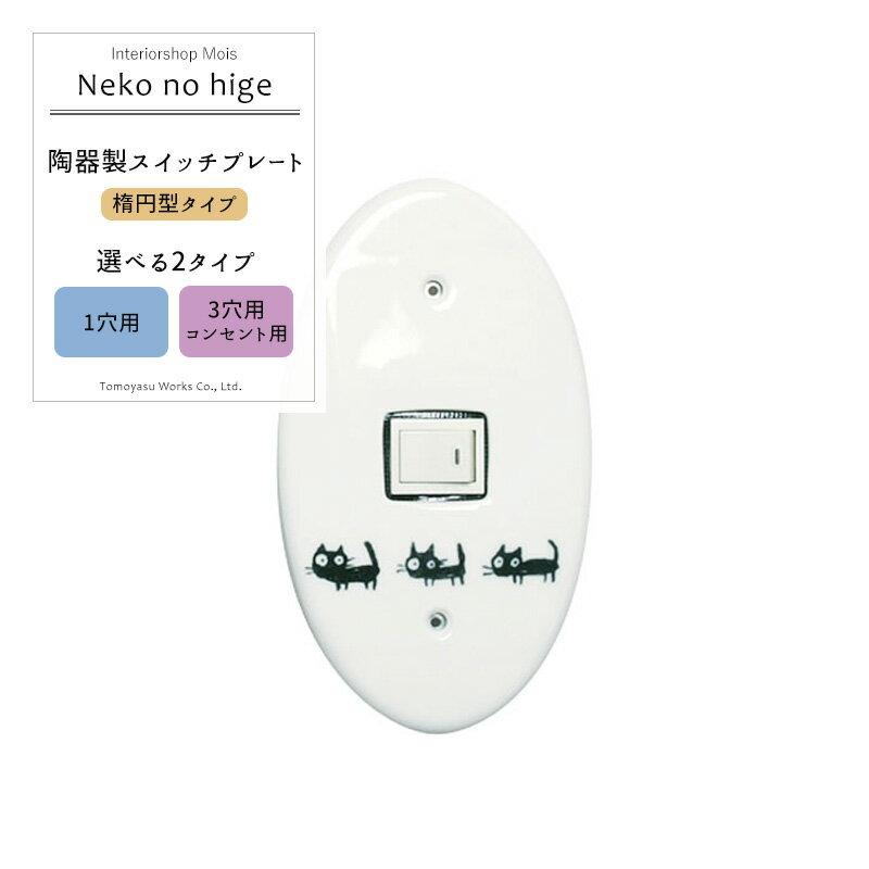 スイッチカバー コンセントカバー/カラーズ 陶器製スイッチプレート/●ネコノヒゲ「楕円型」/ 1穴・3穴&コンセント用から選べます。ネジ付き 《即納可》 [陶器 コンセントプレート リフォーム DIY 日本製 アンティーク かわいい][カーテン インテリア通販 MOIS]