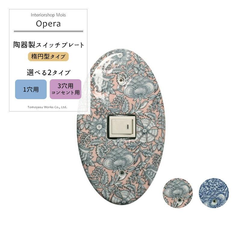 スイッチカバー コンセントカバー/カラーズ 陶器製スイッチプレート/●オペラ「楕円型」/ 1穴・3穴&コンセント用から選べます。ネジ付き 《即納可》 [陶器 コンセントプレート リフォーム DIY 日本製 アンティーク かわいい][カーテン インテリア通販 MOIS]