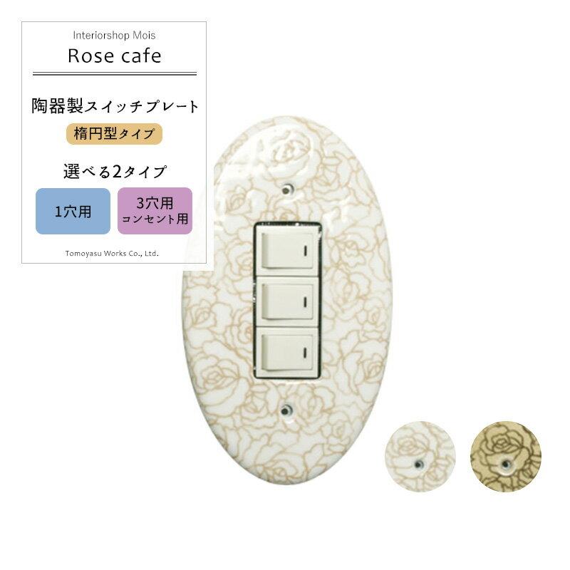 スイッチカバー コンセントカバー/カラーズ 陶器製スイッチプレート/●ローズカフェ「楕円型」/ 1穴・3穴&コンセント用から選べます。ネジ付き 《即納可》 [陶器 コンセントプレート リフォーム DIY 日本製 アンティーク かわいい 友安製作所]