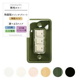 《即日出荷》 スイッチカバー コンセントカバー/カラーズ 陶器製スイッチプレート/●無地カラー「角型」/ 1穴・3穴&コンセント・ワイド型から選べます。ネジ付き [陶器 コンセントプレート リフォーム DIY 日本製 アンティーク かわいい][カーテン インテリア通販 MOIS]