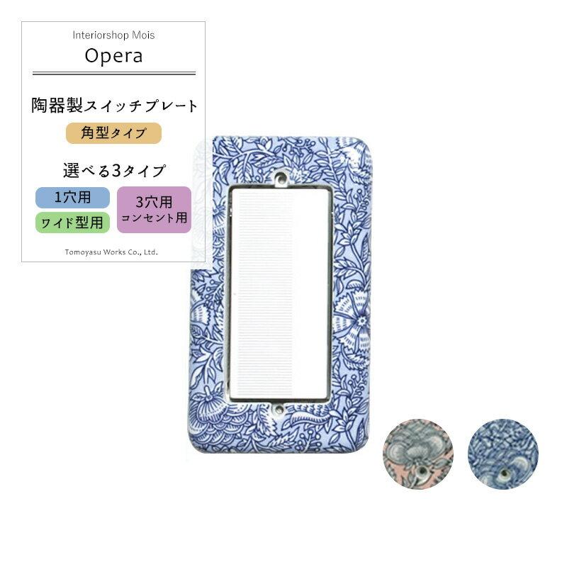 スイッチカバー コンセントカバー/カラーズ 陶器製スイッチプレート/●オペラ「角型」/ 1穴・3穴&コンセント・ワイド型から選べます。ネジ付き 《即納可》 [陶器 コンセントプレート リフォーム DIY 日本製 アンティーク かわいい 友安製作所]