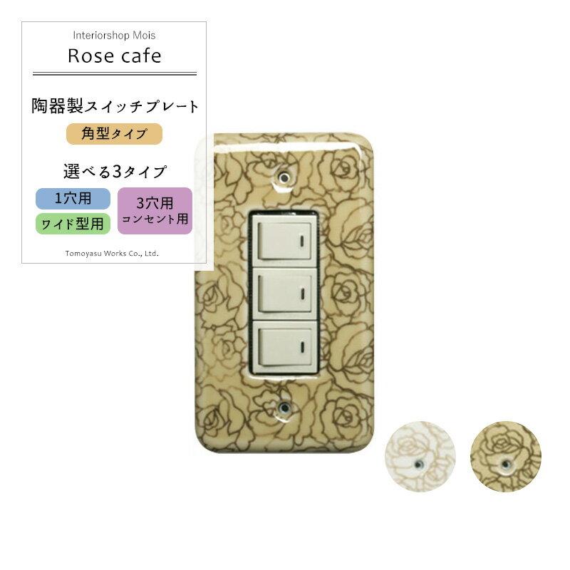 スイッチカバー コンセントカバー/カラーズ 陶器製スイッチプレート/●ローズカフェ「角型」/ 1穴・3穴&コンセント・ワイド型から選べます。ネジ付き 《即納可》 [陶器 コンセントプレート リフォーム DIY 日本製 アンティーク かわいい][カーテン インテリア通販 MOIS]