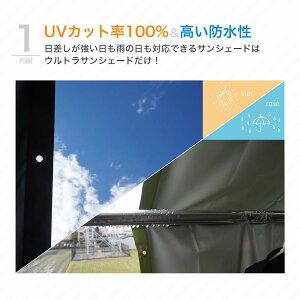 既製サイズカラーズオリジナル日よけサンシェード/ウルトラサンシェード「Ultra+SS」約幅90×丈270cm/紫外線100%カット《即納可》〈オーニング雨よけ防水すだれウッドデッキベランダキャンプ紫外線予防省エネ節電エコ〉