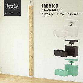 [全品8%OFF!8/31までの早得クーポン] ラブリコ LABRICO 2×4 アジャスター 本体 突っ張り棚 壁面収納 DIY ツーバイフォー 収納棚 賃貸