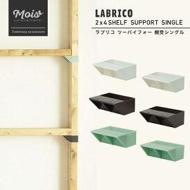 《即日出荷》 ラブリコ LABRICO 2×4 棚受シングル 突っ張り棚 壁面収納 DIY ツーバイフォー 収納棚 賃貸