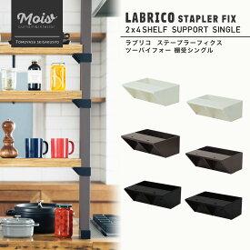 《即日出荷》 ラブリコ ステープラーフィクス LABRICO_STAPLER FIX 2×4 棚受シングル 突っ張り棚 壁面収納 DIY ツーバイフォー 収納棚 賃貸