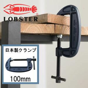《即日出荷》 B型シャコ万力 スタンダードタイプ エコシリーズ 100mm クランプ 固定 木材カット DIY 手軽 本格的 ロブテックス ロブスター LOBTEX LOBSTER 工具 日本製 高品質