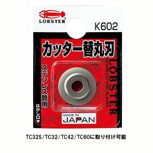 《即日出荷》 替え刃 チューブカッター ステンレス管用 カッター替え刃 K602 丸刃 替刃パイプカッター パイプ切断 DIY 手軽 本格的 ロブテックス ロブスター LOBTEX LOBSTER 工具 日本製 高品質 TC32
