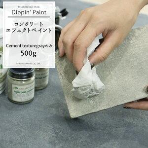《即日出荷》 コンクリートエフェクト Cement Texturegray500g 単品 [Dippin' Paint 水性塗料 塗料 ペンキ リノベーション リメイク DIY 塗装DIY 補修 壁 リメイク 鉄風塗装 シルバー メタリック塗装 アイ