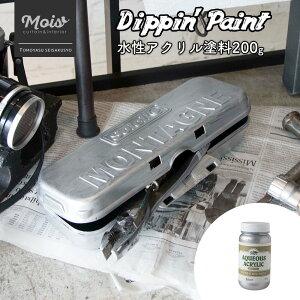 [20日限定8%OFFクーポンあり]《即日出荷》 水性アクリル塗料 シルバー 200g [Dippin' Paint 水性塗料 塗料 ペンキ リノベーション リメイク DIY 塗装DIY 補修 壁 おもちゃ銀 シルバー メタリック 金属