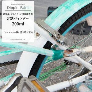 [20日限定全品8%OFFクーポン]《即日出荷》 非鉄バインダー 200g [Dippin' Paint 塗料 ペンキ リノベーション リメイクDIY 塗装DIY 補修 壁 シーラー 下地 プライマー]