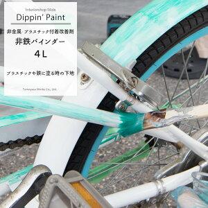 [20日限定全品8%OFFクーポン]非鉄バインダー 4L [Dippin' Paint 塗料 ペンキ リノベーション リメイクDIY 塗装DIY 補修 壁 シーラー 下地 プライマー] JQ