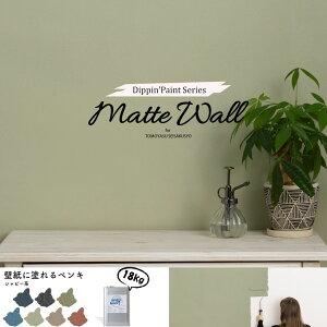 [1日限定11%OFFクーポン]壁紙の上にそのまま塗れるペンキ ウォール ペイント 18kg 水性アクリル塗料 マットカラーの壁塗料 おうち DIY ベージュ ピンク グリーン ネイビー グレー ブルー [Dippin'