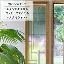 《即納可》 ステンドグラス風フィルム 窓 目隠し シート ウィンドウフィルム /●スカイライン/バリュー【WFSG16】[約…