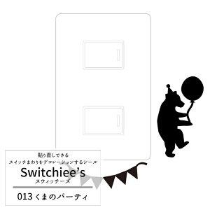 《即日出荷》 スイッチステッカー Switchee's 「スウィッチーズ」/●クマのパーティ/ 【SD013】 コンセント スイッチ周り用ステッカー[動物 ガーランド ウォールステッカー ウオール ステッカ