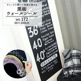 黒板ウォールシール チョークで書ける 壁デコシール Black Board【WD172】60×200cm/ 2色のチョーク付き![テープ黒板 カットOK ウオール ステッカー 黒板 黒板シート 黒板シール ブラックボードシート 壁紙 はがせる カフェ]《即納可》