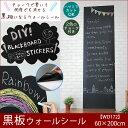 [送料無料]黒板ウォールシール チョークで書ける 壁デコシール/●Black Board/【WD172】60×200cm/ 2色のチョーク付き![テープ黒板 カ...