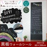 [着後レビューで送料無料]《即納可》黒板ウォールシールチョークで書ける壁デコシール/●BlackBoard/【WD172】60×200cm/2色のチョーク付き!/[カットOKはがせるウォールステッカーウオールステッカー黒板シートブラックボードシート落書きメモ壁紙]