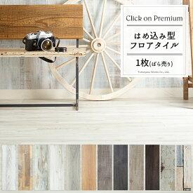 《即日出荷》 フロアタイル 接着剤不要 フローリングマット DIY・畳に使える床材 K8F「クリックオンプレミアム」ヴィンテージ 木目調 古木調 サイズ:150mm×936mm