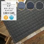 [送料無料]ラグマット洗えるラグ/ホットカーペット・床暖房対応/カラーデニムキルトラグ/▼130×185cm[メーカー直送品]《約5日後出荷》[スミノエ北欧カーペット絨毯じゅうたんごろ寝マット子供部屋リビングラグマット夏用おしゃれ]