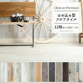 《即日出荷》[送料無料]フロアタイル 接着剤不要 フローリングマット DIY・畳に使える床材 K8F「クリックオンプレミアム」ヴィンテージ 木目調 古木調「12枚セット」サイズ:150mm×936mm