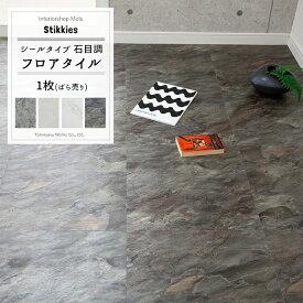《即日出荷》 フロアタイル・床材 / カラーズ ハッピータイル Stikkies「スティッキーズ」 石目調 サイズ:457mm×457mm [接着剤不要 フローリングの上にも使えるフロアマット DIY 補修 張替え 事務所 店舗 オフィスのリフォームに][カーテン インテリア通販 MOIS]